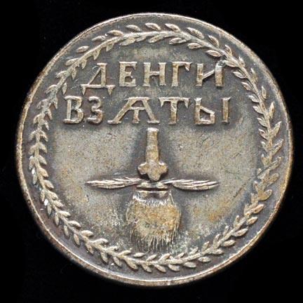 Nagy Péter orosz uralkodó fintech jellegű újítása volt a szakálladó